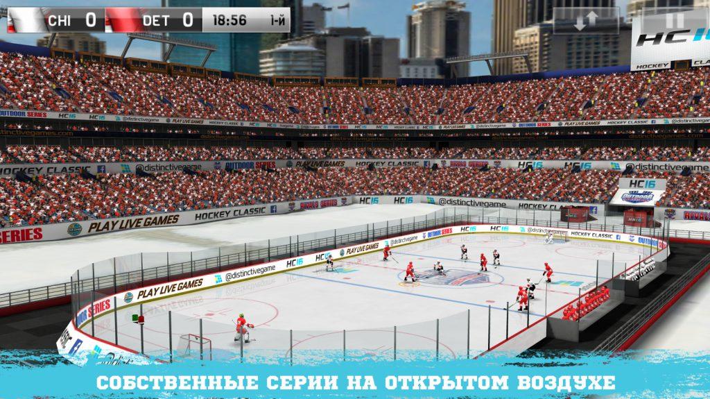 Игры про хоккей на андроид