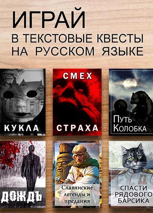 Квесты на андроид только на русском языке
