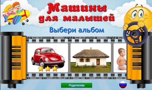 машинки игры для детей на андроид