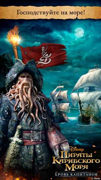 Топ-10 игр про пиратов на Android