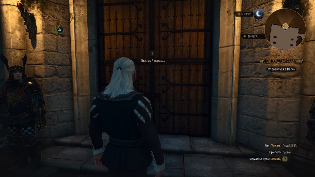 Прохождение Ведьмак 3 Королевский замок в Вызиме (Велен часть 1)