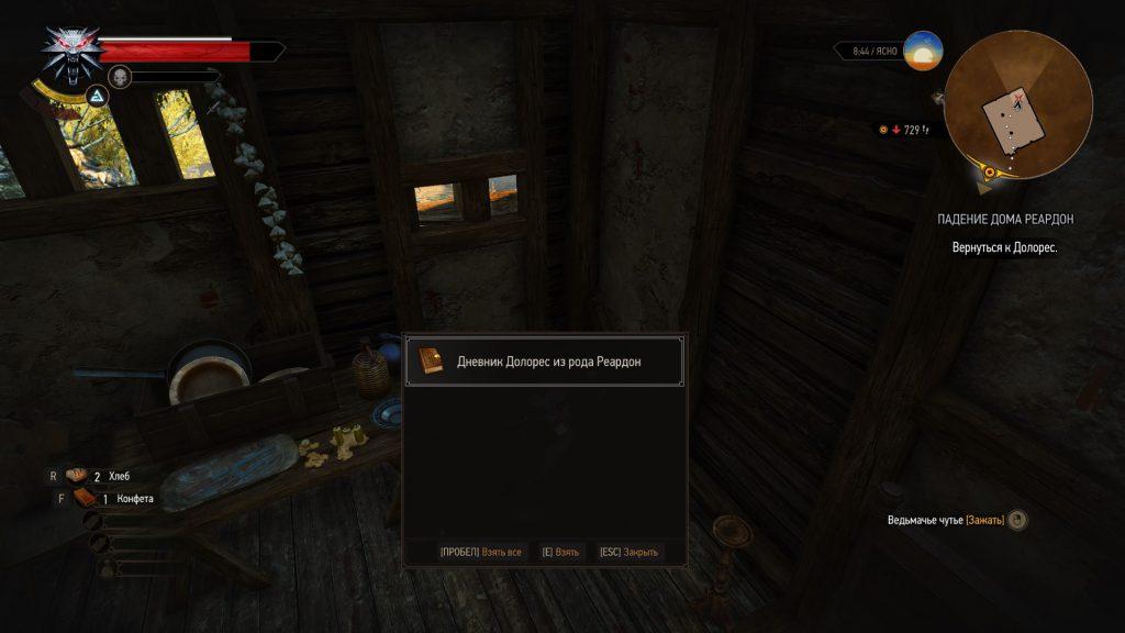 Прохождение Ведьмак 3 Падение дома Реардон (Велен часть 26)