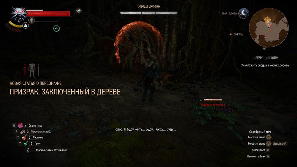 Прохождение Ведьмак 3 Шепчущий холм (Велен часть 38)