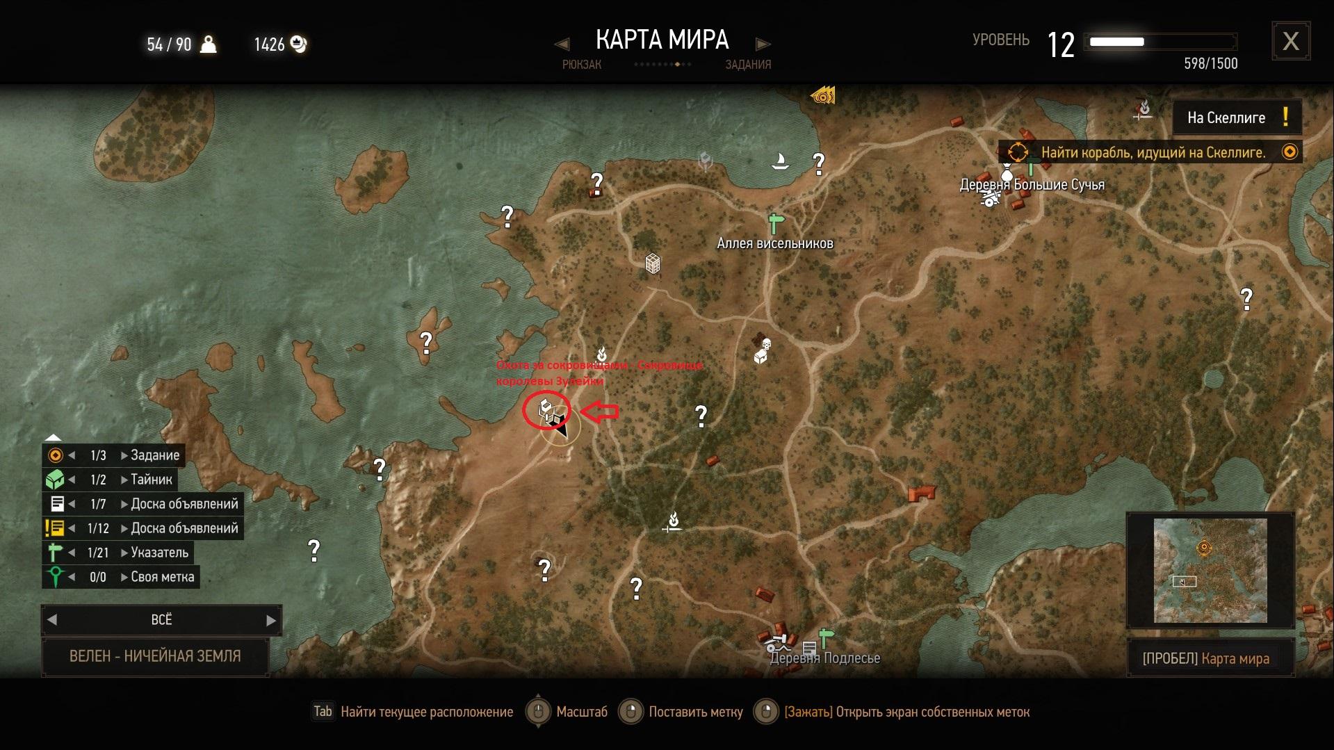 Прохождение Ведьмак 3 охота за сокровищами - Запад (Велен доп квест часть 42)