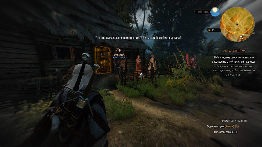 Прохождение Ведьмак 3 Охота на ведьму (Велен часть 20)