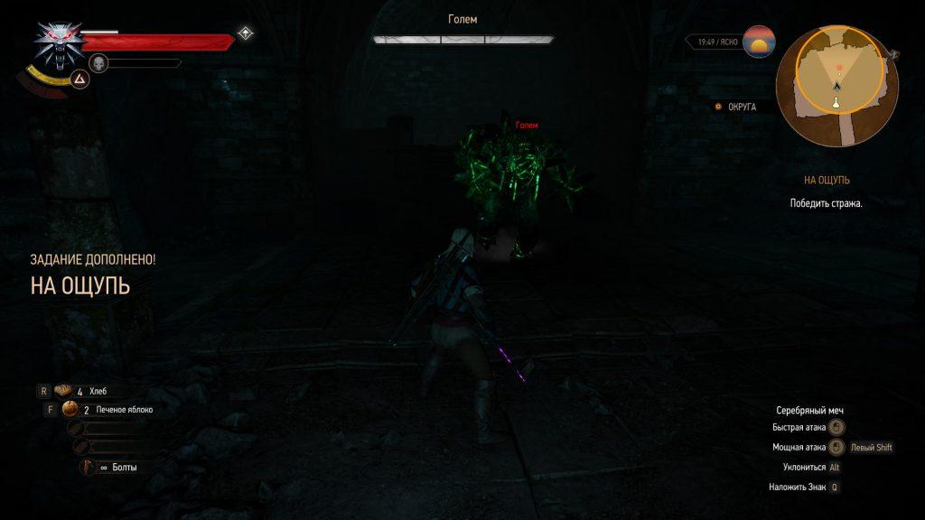 Прохождение Ведьмак 3 На ощупь боссы Голем и Нитраль (Велен часть 21)