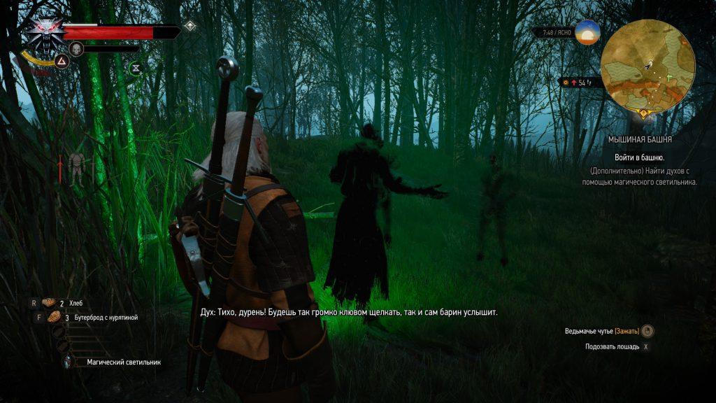 Прохождение Ведьмак 3 Мышиная башня (Велен часть 23)