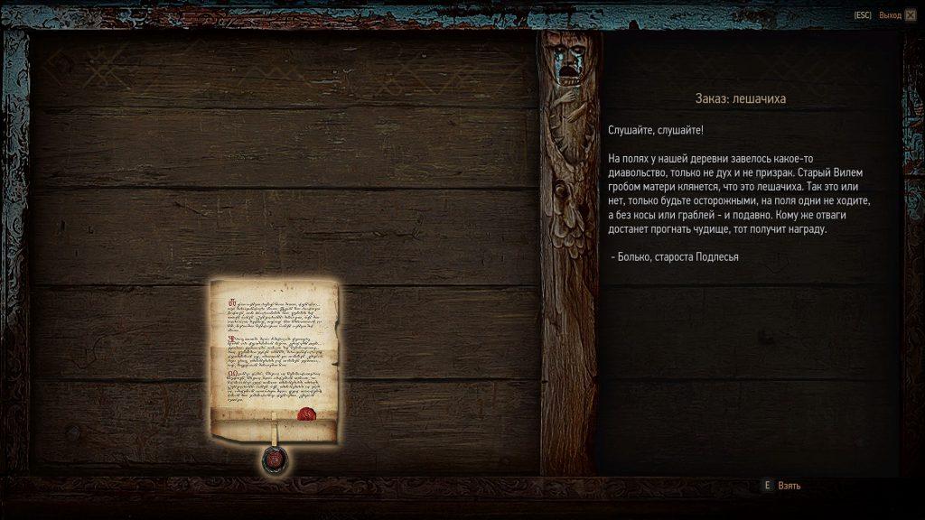 Прохождение Ведьмак 3 Лешачиха полуночница (Велен часть 32)