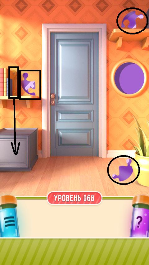 100 дверей дом головоломок 68 уровень прохождение
