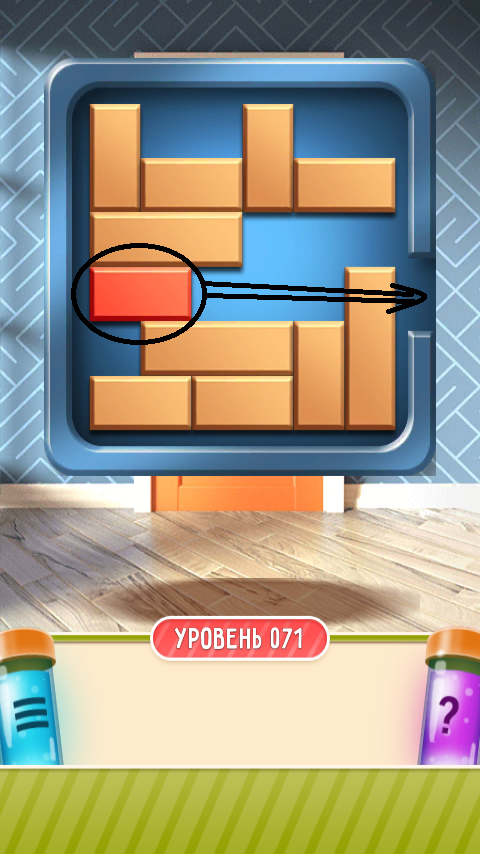 100 дверей дом головоломок 71 уровень прохождение