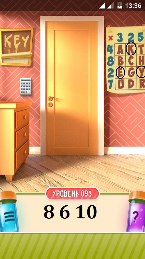 100 дверей дом головоломок 93 уровень прохождение