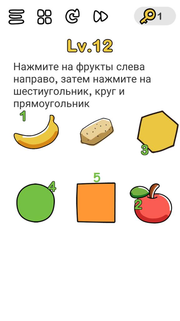 Brain Out 12 уровень Нажмите на фрукты слева направо, затем нажмите на шестиугольник, круг и прямоугольник