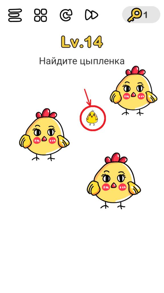Brain Out 14 уровень Найдите цыпленка