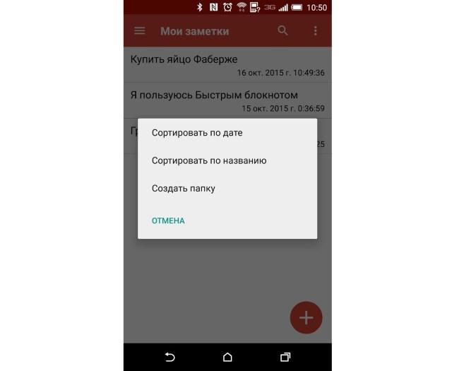 Скачать приложение быстрый блокнот на андроид бесплатно лучшая записная книжка