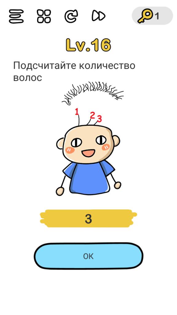 Brain Out 16 уровень Подсчитайте количество волос