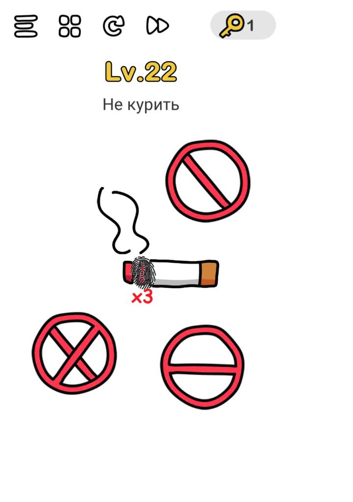 Brain Out 22 уровень Не курить
