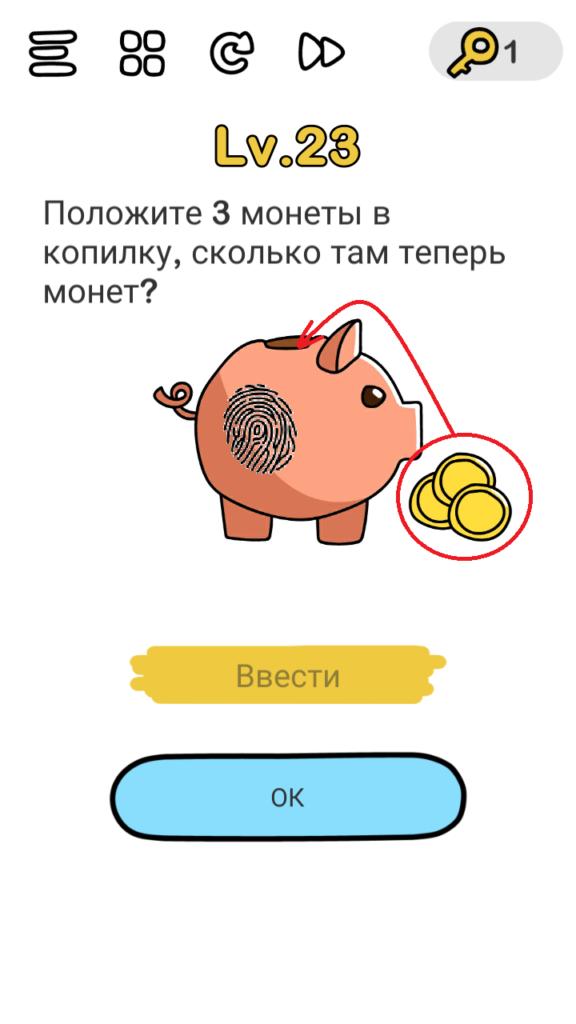 Brain Out 23 уровень Положите 3 монеты в копилку, сколько там теперь монет