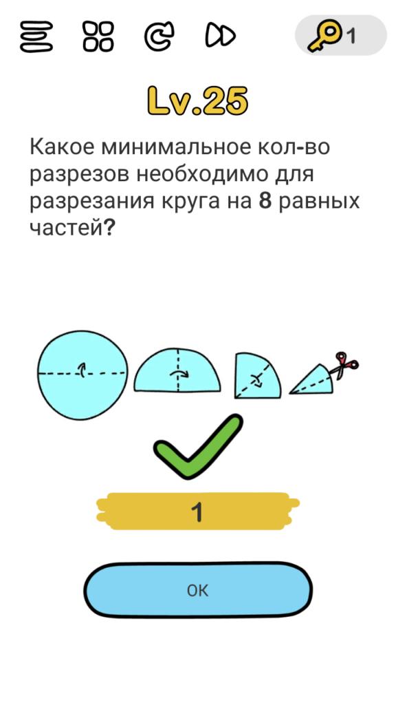 Brain Out 25 уровень Какое минимальное кол-во разрезов необходимо для разрезания круга на 8 равных частей