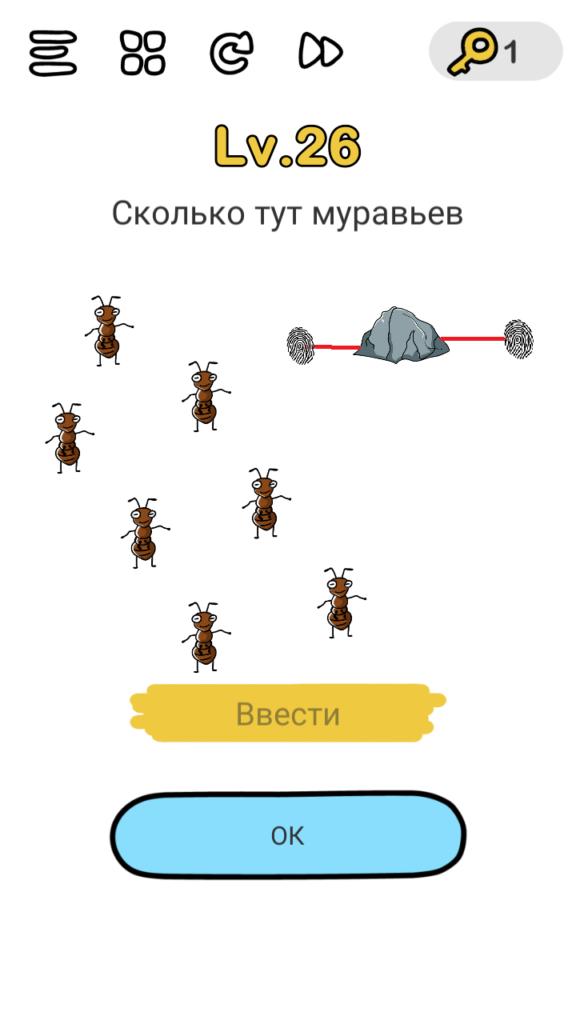 Brain Out 26 уровень Сколько тут муравьев