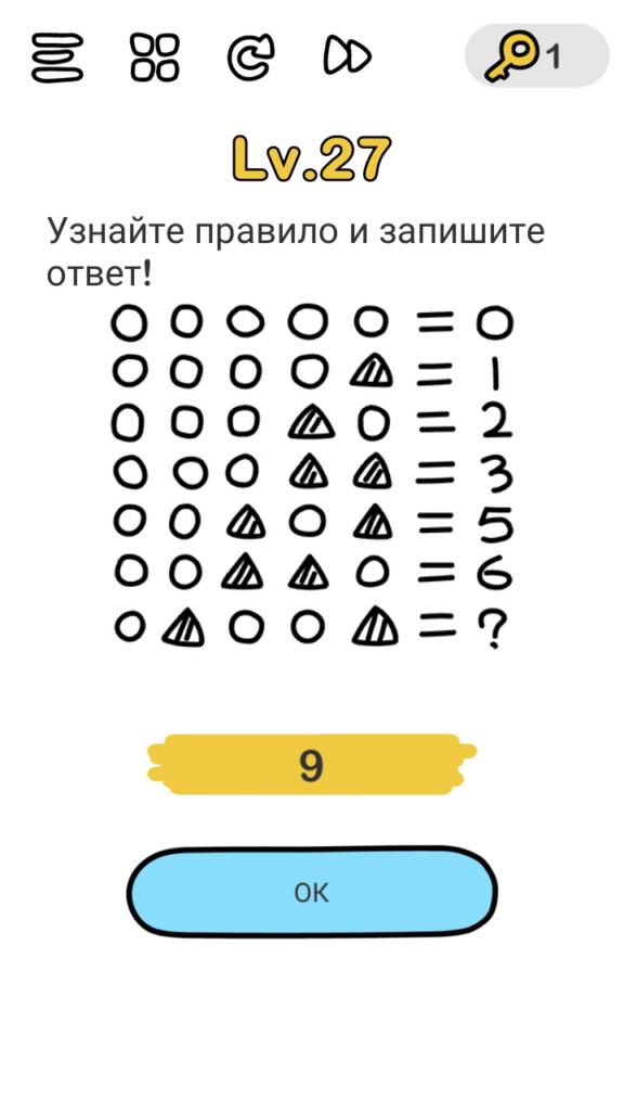 Brain Out 27 уровень Узнайте правило и запишите ответ