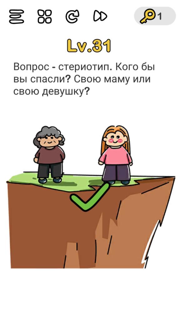 Brain Out 31 уровень Вопрос-стереотип. Кого бы вы спасли? Свою маму или свою девушку?