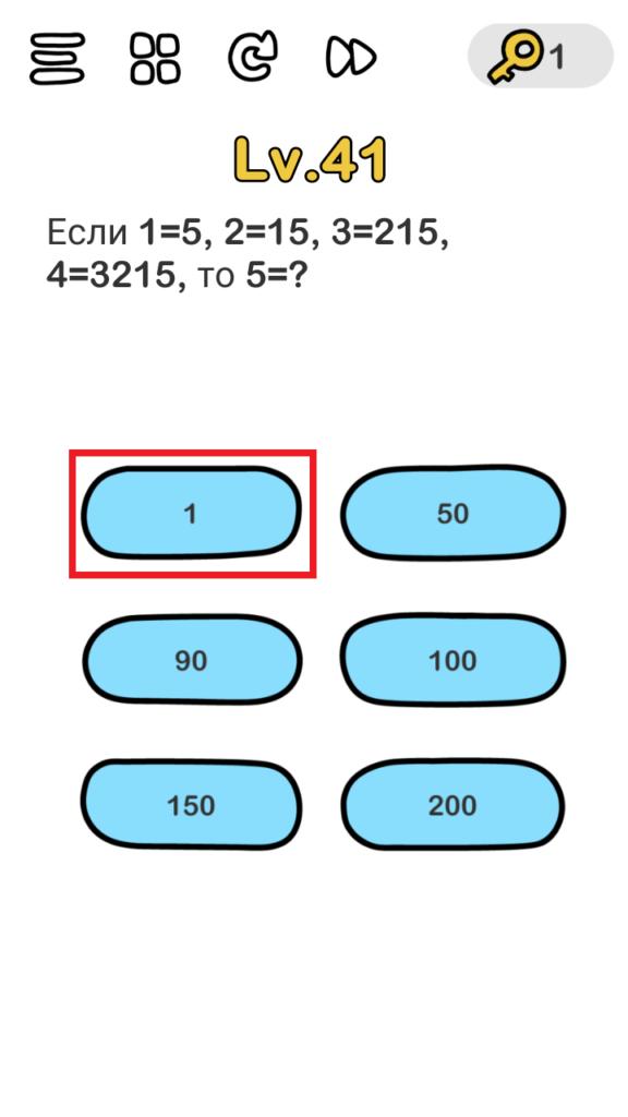 Brain Out 41 уровень Если 1=5, 2=15, 3=215, 4=3215, то 5=?