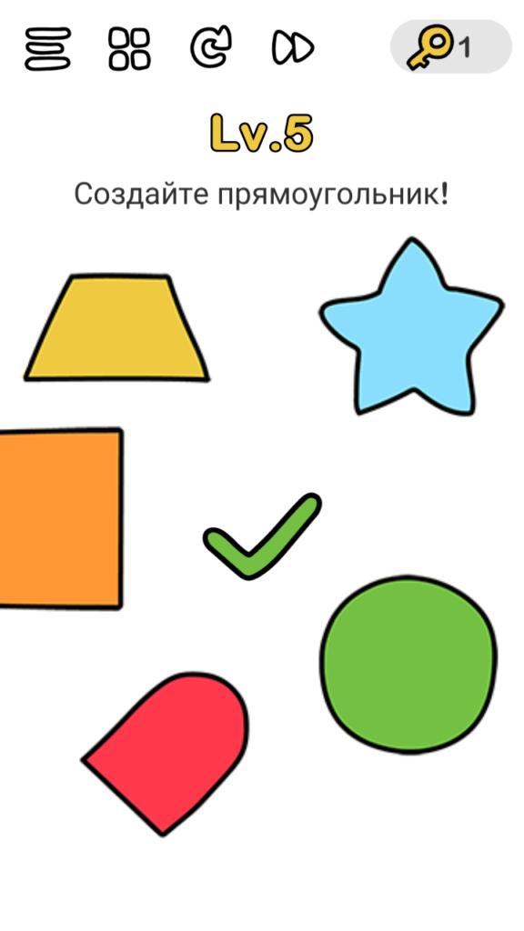Brain Out 5 уровень Создайте прямоугольник