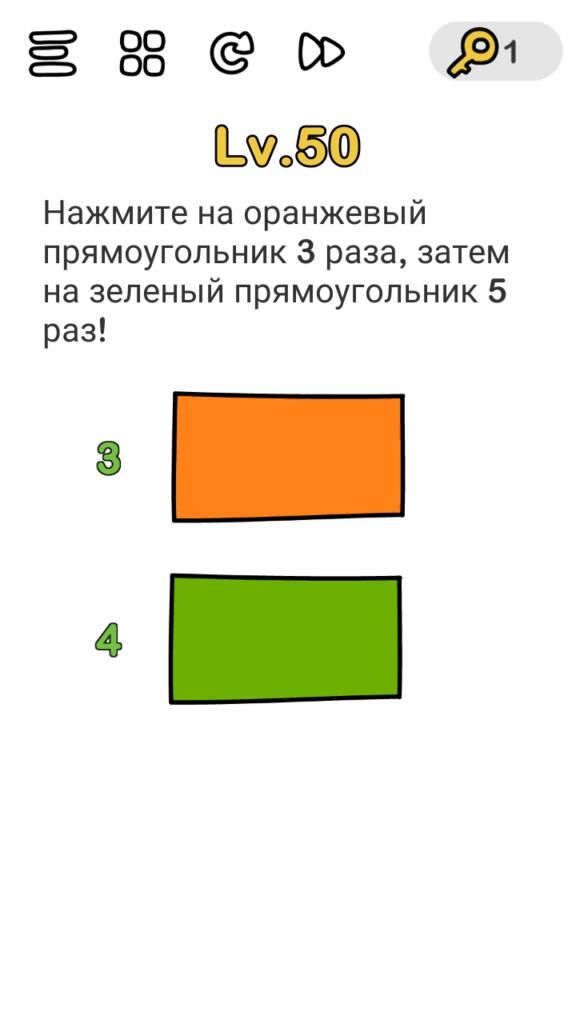 Brain Out 50 уровень Нажмите на оранжевый прямоугольник 3 раза, затем на зеленый прямоугольник 5 раз!