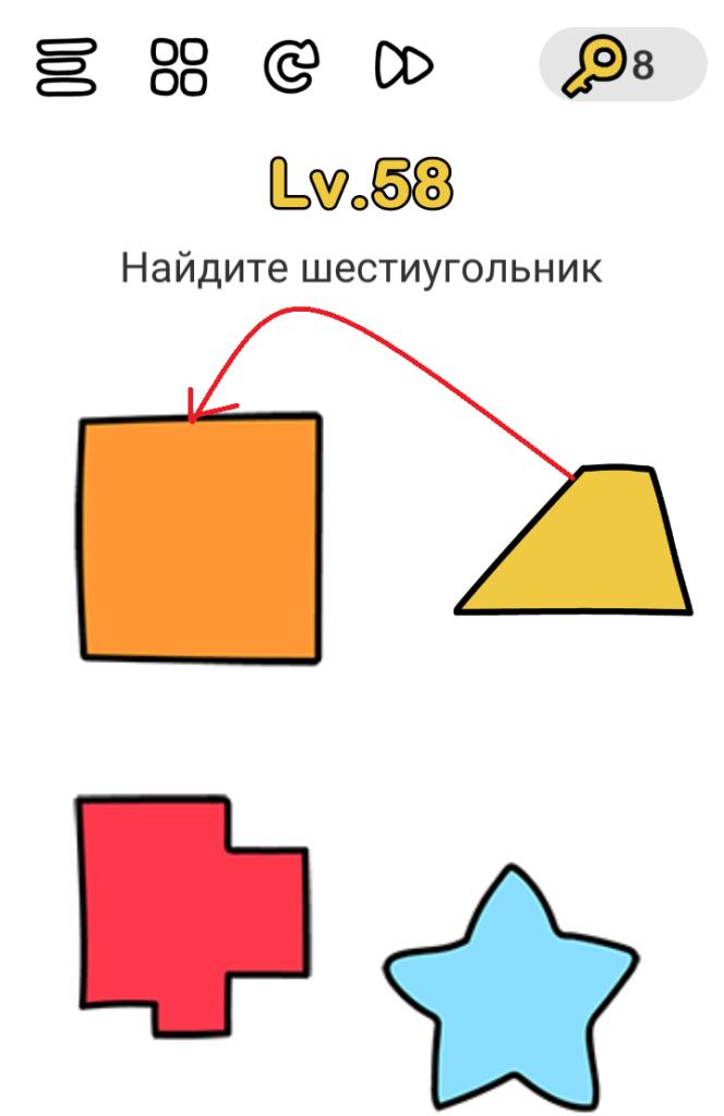 Brain Out 58 уровень Найдите шестиугольник