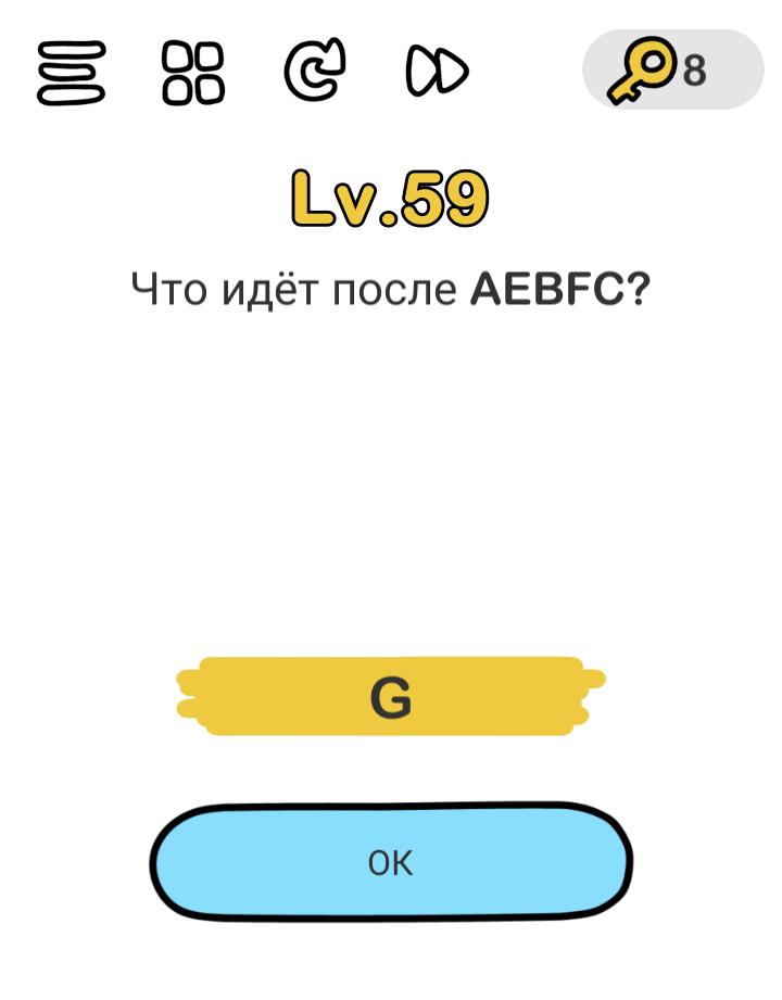 Brain Out 59 уровень Что идет после AEBFC?
