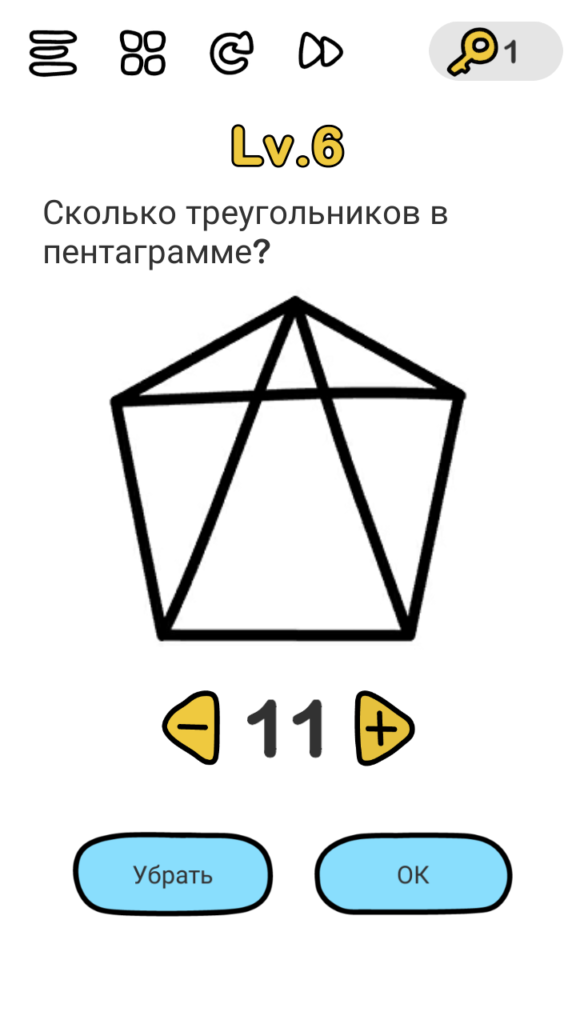 Brain Out 6 уровень Сколько треугольников в пентаграмме