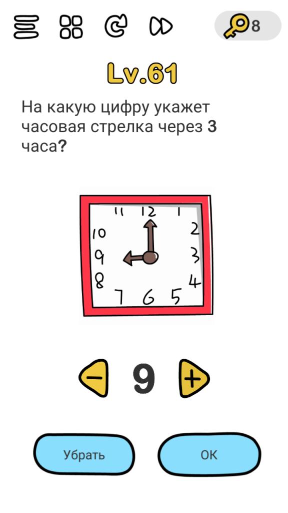 Brain Out 61 уровень На какую цифру укажет часовая стрелка через 3 часа