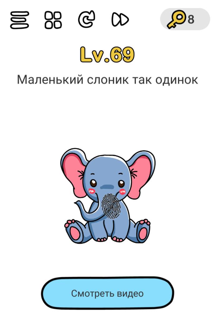 Brain Out 69 уровень Маленький слоник так одинок
