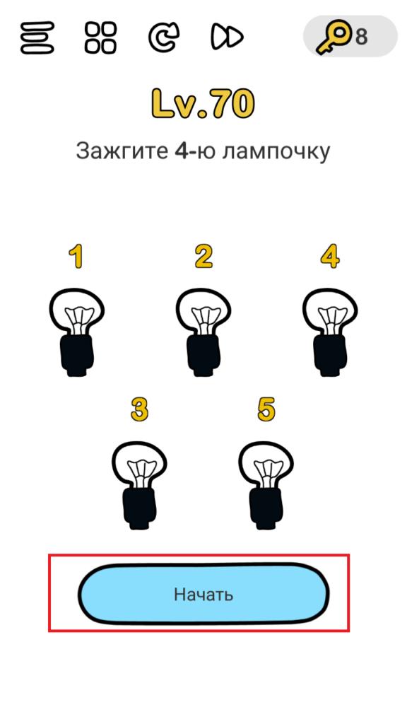 Brain Out 70 Уровень Зажгите 4-ю лампочку