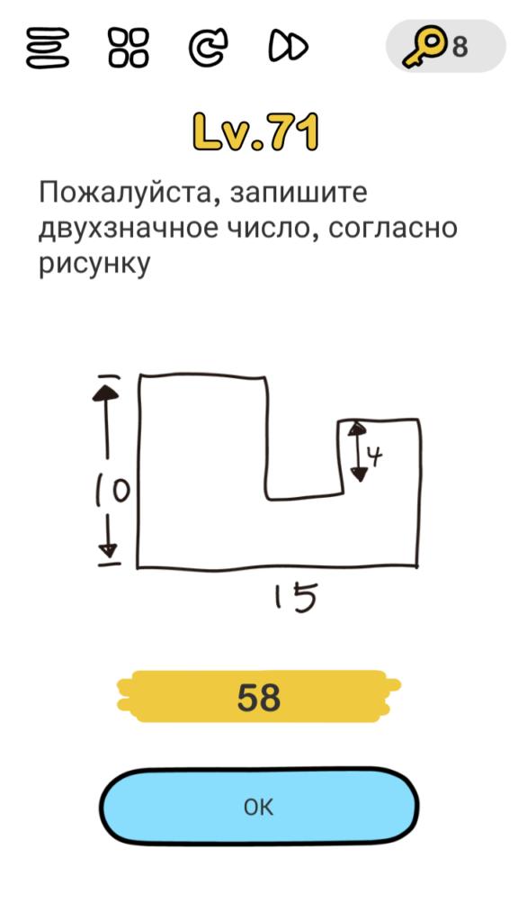Brain Out 71 уровень Пожалуйста, запишите двухзначное число, согласно рисунку