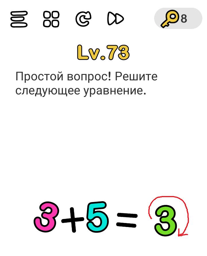 Brain Out 73 уровень Простой вопрос! Решите следующее уравнение