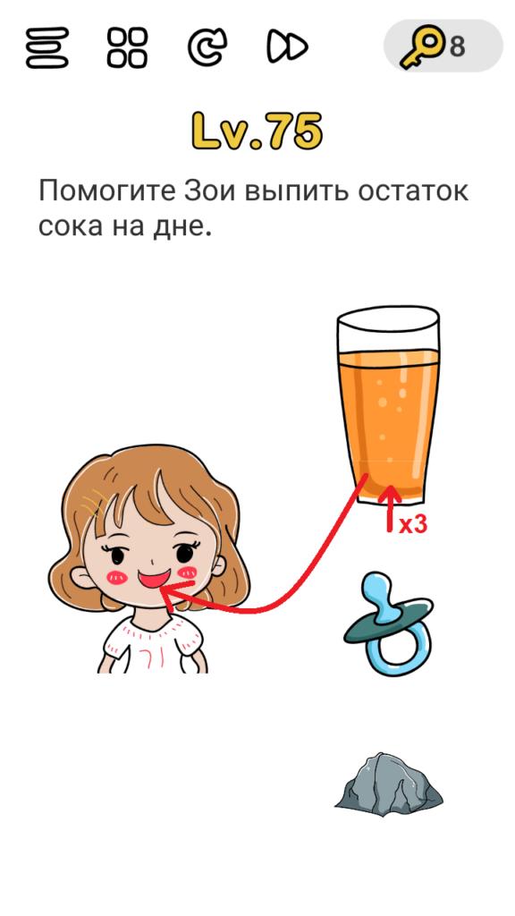 Brain Out 75 уровень Помогите Зои выпить остаток сока на дне