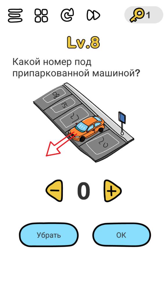 Brain Out 8 уровень Какой номер под припаркованной машиной