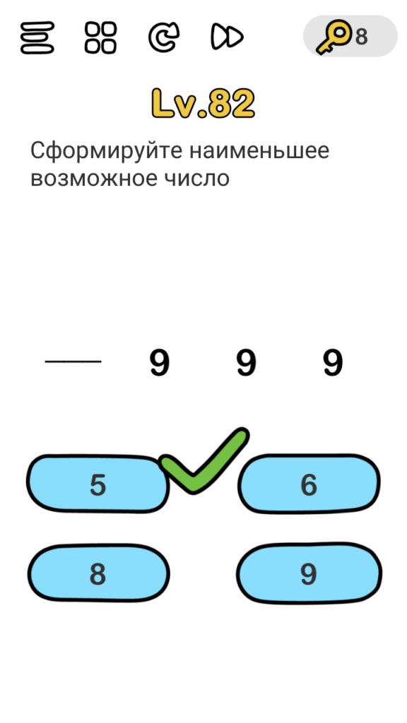 Brain Out 82 уровень Сформируйте наименьшее возможное число