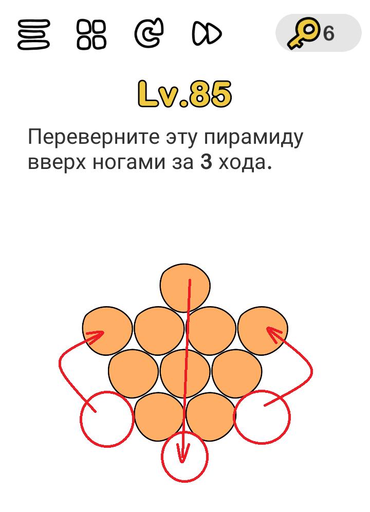 Brain Out 85 уровень Переверните эту пирамиду вверх ногами за 3 хода