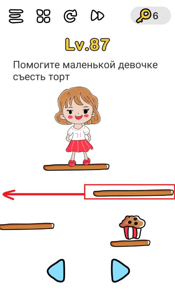 Brain Out 87 уровень Помогите маленькой девочке съесть торт