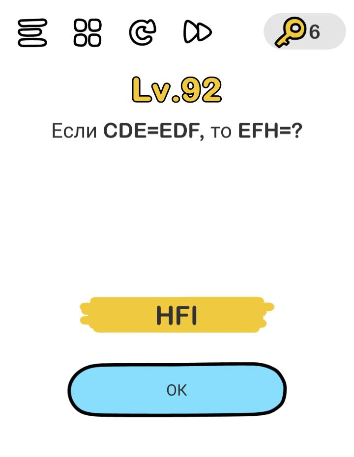 Brain Out 92 уровень Если CDE=EDF, то EFH=?