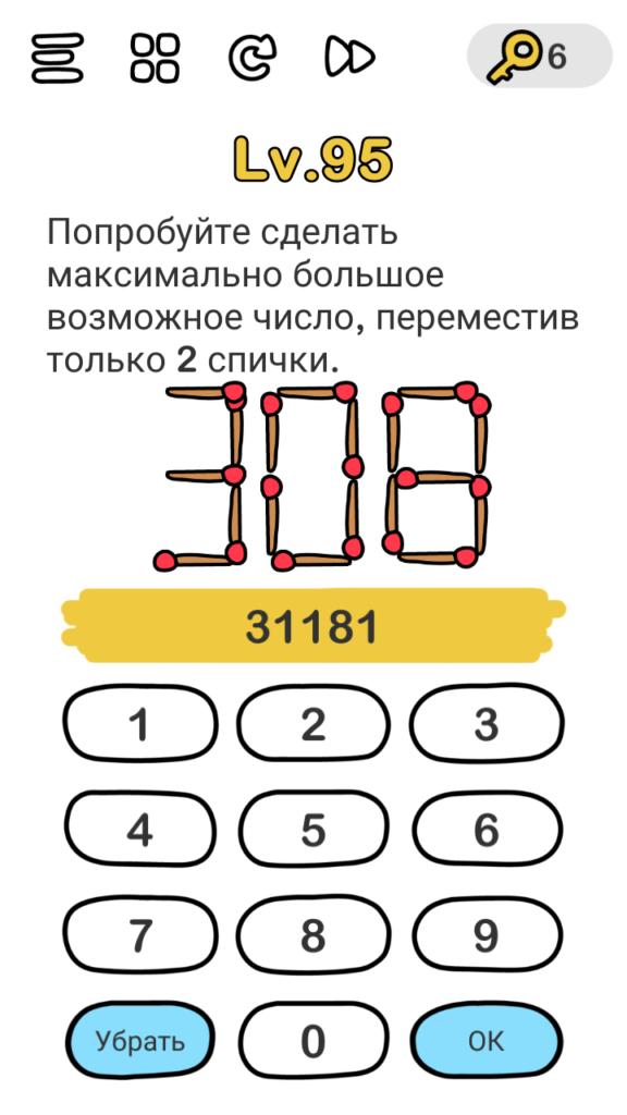 Brain Out 95 уровень Попробуйте сделать максимально большое возможное число, переместив только 2 спички