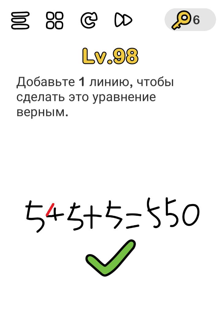 Brain Out 98 уровень Добавьте 1 линию, чтобы сделать это уравнение верным