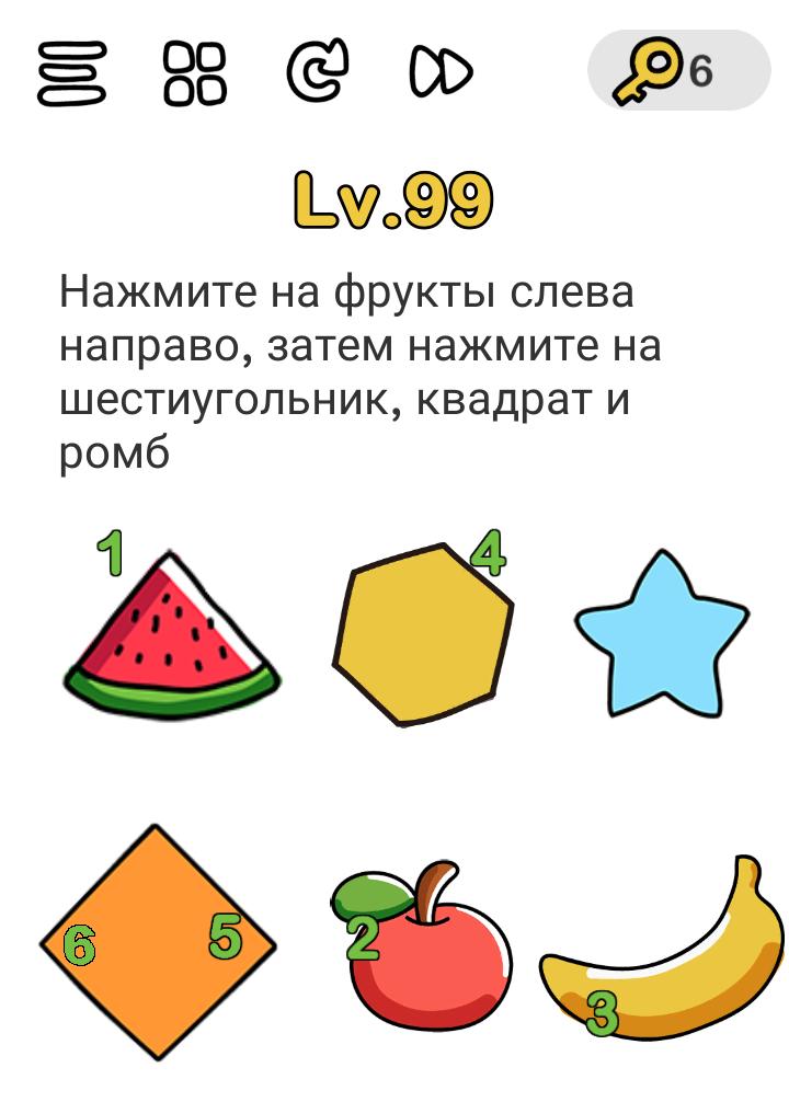 Brain Out 99 уровень Нажмите на фрукты слева направо, затем нажмите на шестиугольник, квадрат и ромб.