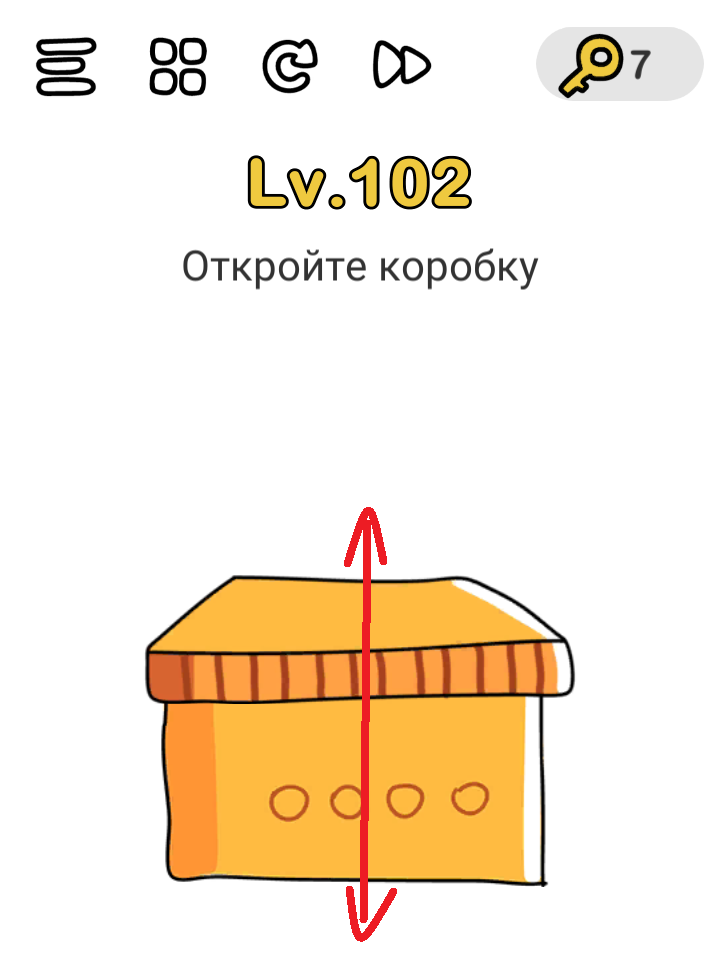 Brain Out 102 уровень Откройте коробку