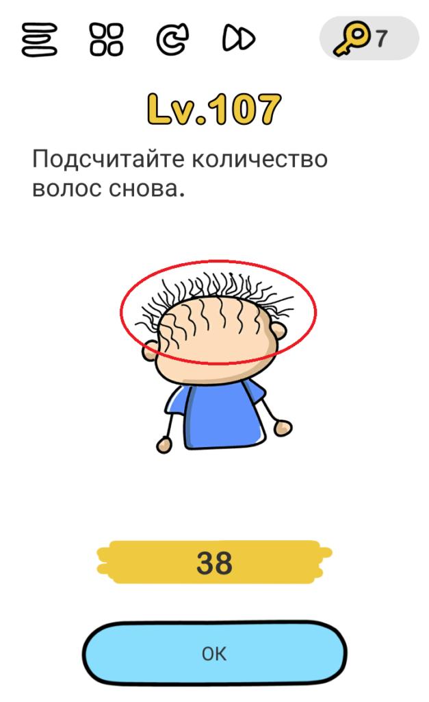 Brain Out 107 уровень Подсчитайте количество волос снова.