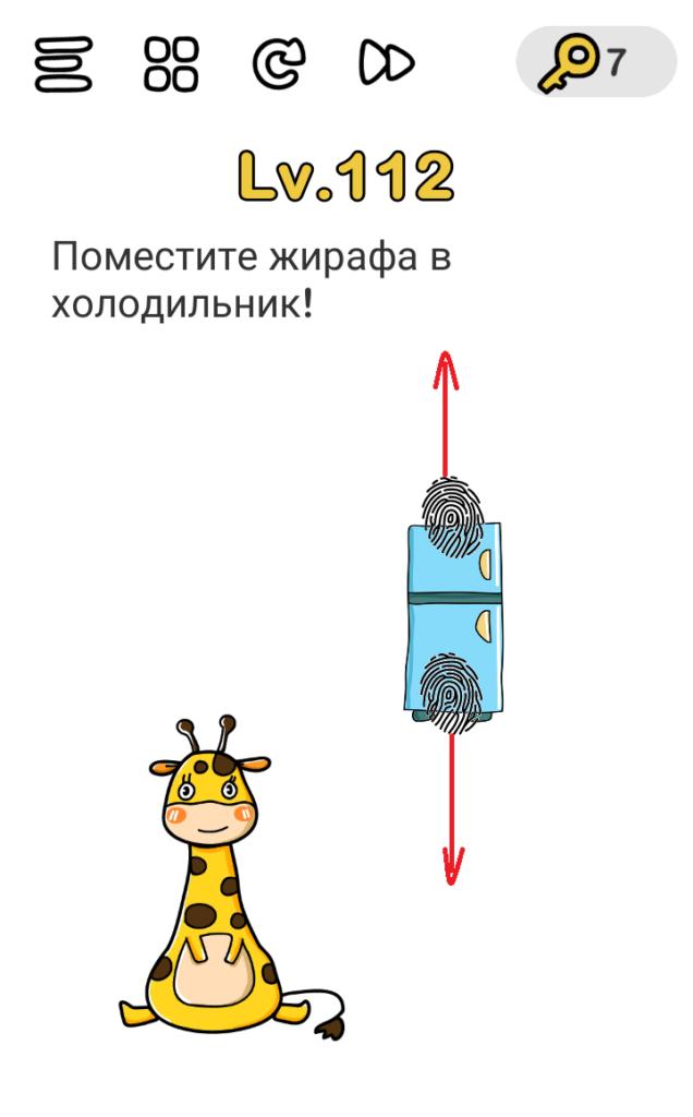 Brain Out 112 уровень Поместите жирафа в холодильник