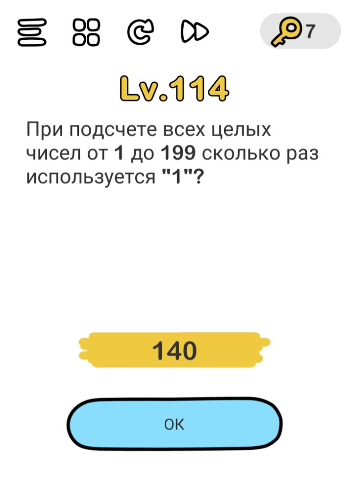 Brain Out 114 уровень При подсчете всех целых чисел от 1 до 199 сколько раз используется 1?