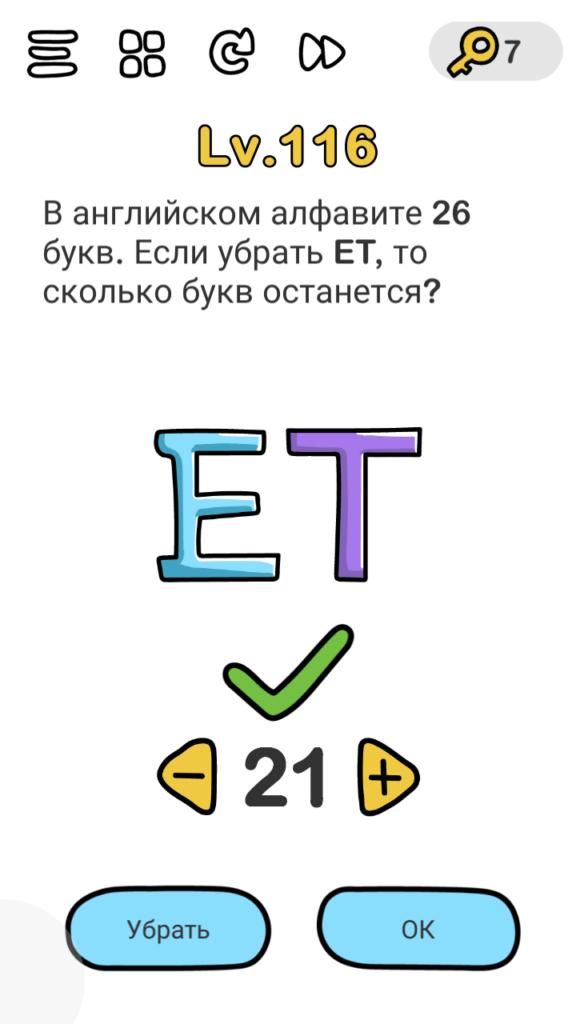 Brain Out 116 уровень В английском алфавите 26 букв. Если убрать ET, то сколько букв останется?